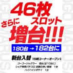 ゴーゴーマルサン古三津店 1000円46枚スロット増台!(180台→182台)(2020年8月5日リニューアル・愛媛県)