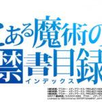 藤商事、パチンコ新台「Pとある魔術の禁書目録」ティザーPV第2弾を公開