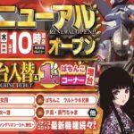 グランロッキーⅡ 1円パチンココーナー増台!(2020年7月16日リニューアル・福岡県)