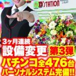 D'station富岡店(2020年8月7日リニューアル・群馬県)