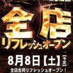 ダイナム江別店 北海道ダイナム全店リフレッシュ!江別店:レストスペース変更(2020年8月8日リニューアル・北海道)