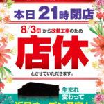 パチンコムーンラビット 生まれ変わって近日オープン予定!8/3より改装休業(近日リニューアル・北海道)