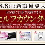 パーラーマンモス'21月寒店 景品カウンター新設備!セルフカウンターを導入(2020年8月8日リニューアル・北海道)