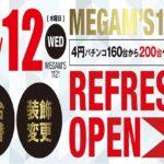MEGA M'S 1121 西岡店 総台数1121台!4円パチンコが160台から200台へパワーアップ!(2020年8月12日リニューアル・北海道)