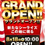 C-RIZE 高砂店 リニューアルグランドオープンします!(2020年8月18日リニューアル・兵庫県)