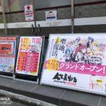 人生劇場 「邪神ちゃん」の聖地復活!運営は『キコーナ』のアンダーツリーグループ(2020年8月22日グランドオープン・東京都)
