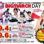 ジョイパック、茨城アストロプラネッツ特別協賛試合「BIGMARCH DAY」を開催