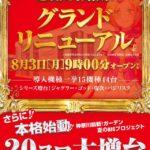 新!ガーデン座間 夏のBIGプロジェクト!21.73円スロット大増台(2020年8月8日リニューアル・神奈川県)