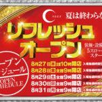 パラッツォ湘南台店(2020年8月27日リニューアル・神奈川県)