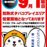 アビバ南足柄店(2020年9月1日リニューアル・神奈川県)