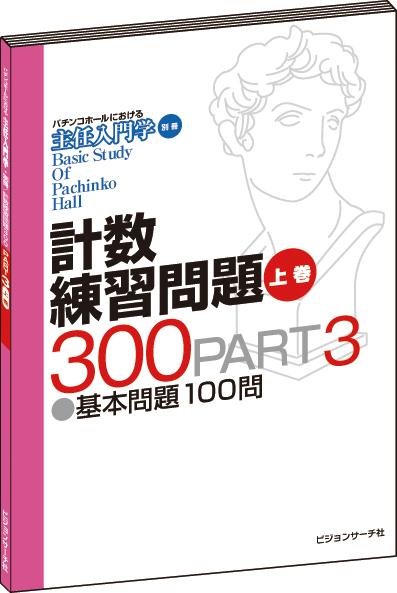 計数練習問題集300 PART3(上巻)