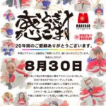 マルハン上越店(2020年8月30日閉店・新潟県)