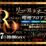 123江坂店 加熱式たばこ喫煙フロア完成!(2020年8月7日リニューアル・大阪府)