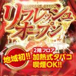 キコーナ大東店 2階フロア加熱式たばこプレイエリア導入!(2020年8月8日リニューアル・大阪府)