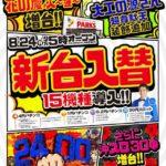 パークス和泉中央店(2020年8月24日リニューアル・大阪府)