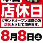 ファンタGO!久喜店 「FANTASY LAND」より屋号変更一新!(2020年8月8日グランドオープン・埼玉県)