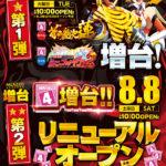 パラッツォ赤坂店 4円パチンコを増台!(2020年8月8日リニューアル・埼玉県)