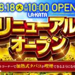 パチンコプラザ ラ・カータ鶴ヶ島店(2020年8月18日リニューアル・埼玉県)
