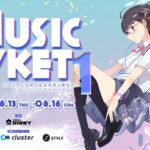 アイマリンプロジェクト、バーチャル空間の音楽系展示即売会「MusicVket1」へ出展