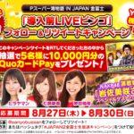 三洋、パチンコ新台「Pスーパー海物語IN JAPAN2 金富士」導入記念で生放送番組を配信