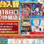 ABC富士宮浅間町店(2020年8月18日リニューアル・静岡県)