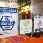 玉屋、福岡県下の全パチンコ店で「感染防止宣言ステッカー」を取得