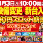 AION西葛西 10円スロット新設!スロットジャグナビⅡ増設(2020年8月3日リニューアル・東京都)