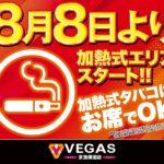 ベガス京急蒲田店 加熱式たばこプレイエリア導入!(2020年8月8日リニューアル・東京都)