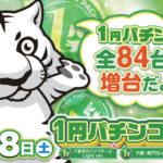 ホワイト タイガー 1円パチンコを84台に増台!(2020年8月8日リニューアル・東京都)