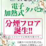 ハイパージアス立川 4円パチンコ増台!(2020年8月17日リニューアル・東京都)
