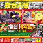 シップ大島(2020年8月18日リニューアル・東京都)