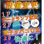 パ-ラ-クラウン桜上水店(2020年8月24日リニューアル・東京都)