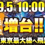 デルパラ6あきる野店(2020年9月5日リニューアル・東京都)