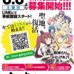 人生劇場 キコーナが運営。8/8より新規会員募集開始!(2020年8月22日グランドオープン・東京都)