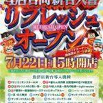 スーパーUSA魚津店(2020年7月22日リニューアル・富山県)