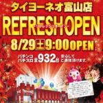タイヨーネオ富山店(2020年8月29日リニューアル・富山県)
