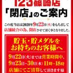 【閉店】123篠崎店(2020年9月22日閉店・東京都)