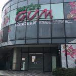 墨田区のパチンコ店『パーラーGUM』を運営する雅夢コーポレーションが破綻 コロナ関連は4社目
