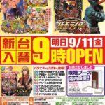 丸万本店(2020年9月11日リニューアル・愛知県)