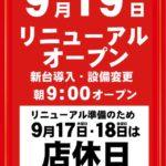 SR21中川店(2020年9月19日リニューアル・愛知県)