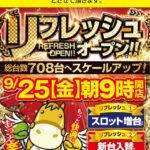 プレイランドキャッスル尾頭橋店(2020年9月25日リニューアル・愛知県)