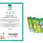 セントラルグループ、10年目となる寄付活動に対し日本盲導犬協会から感謝状