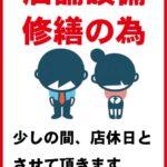 ジャラコ南行徳店(近日リニューアル・千葉県)