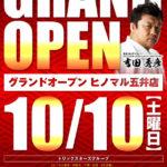 ヒノマル五井店(2020年10月10日グランドオープン・千葉県)