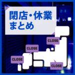 パチンコ店の閉店・休業まとめ(※10月7日更新)