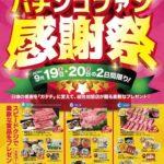 パチンコ組合が地域を盛り上げる!9月19日より「福井県パチンコファン感謝祭」を開催