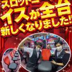 玉屋上三緒店(2020年9月12日リニューアル・福岡県)