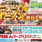 Aパーク春日店(2020年9月19日リニューアル・福岡県)