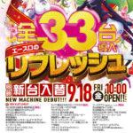 A-SLOT333(2020年9月18日リニューアル・福岡県)