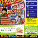 Be-1柳川店(2020年9月19日リニューアル・福岡県)